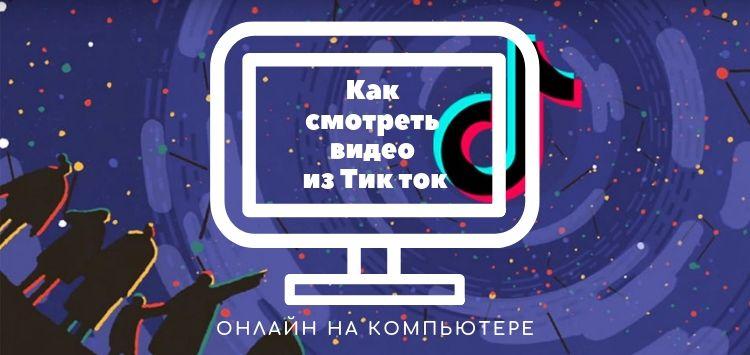 как смотреть видео из тик ток онлайн на компьютере