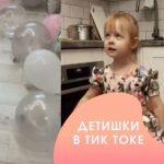 Детишки в Тик-Ток: подборка самых маленьких пользователей