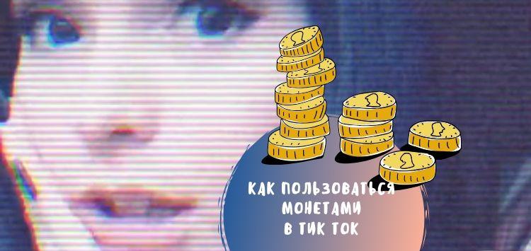 монеты в тик ток