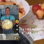 Кулинарные блоги в Тик Токе