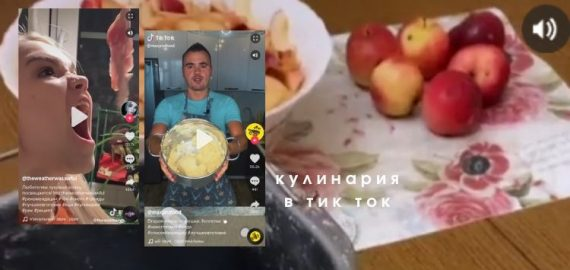 кулинария тик ток