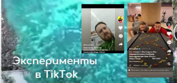 Эксперименты в TikTok