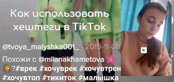 Хештеги в TikTok