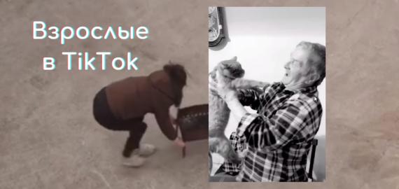 Взрослые в TikTok