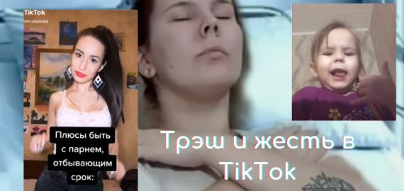 Треш и жесть в TikTok
